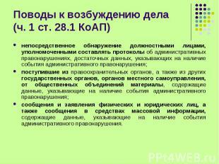 Поводы к возбуждению дела (ч. 1 ст. 28.1 КоАП) непосредственное обнаружение долж