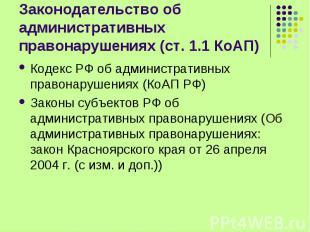 Законодательство об административных правонарушениях (ст. 1.1 КоАП) Кодекс РФ об