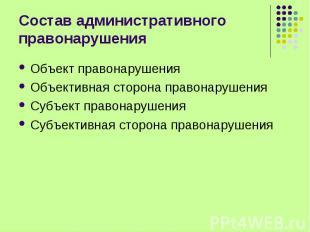 Состав административного правонарушения Объект правонарушенияОбъективная сторона