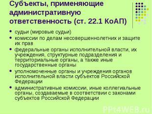 Субъекты, применяющие административную ответственность (ст. 22.1 КоАП) судьи (ми