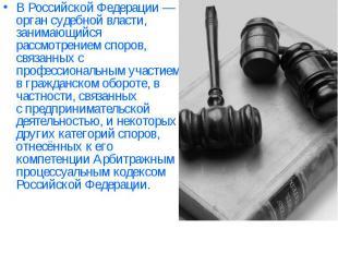 ВРоссийской Федерации— орган судебной власти, занимающийся рассмотрением споро