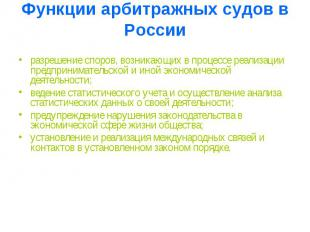 Функции арбитражных судов в России разрешение споров, возникающих в процессе реа