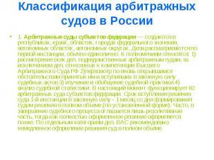 Классификация арбитражных судов в России 1.Арбитражные суды субъектов федерации