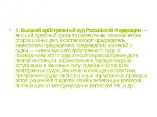 4.Высший арбитражный суд Российской Федерации— высший судебный орган по разреш
