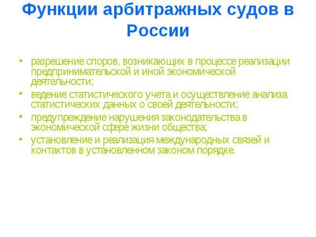 Арбитражном суде г москвы