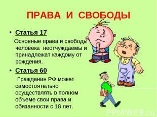 ПРАВА И СВОБОДЫ Статья 17 Основные права и свободы человека неотчуждаемы и прина