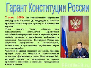 Гарант Конституции России 7 мая 2008г. на торжественной церемонии инаугурации в