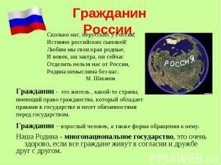 Гражданин России. Сколько нас, нерусских у России, Истинно российских сыновей! Л