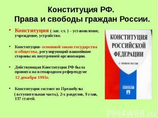 Конституция РФ. Права и свободы граждан России. Конституция ( лат. сл. ) – устан
