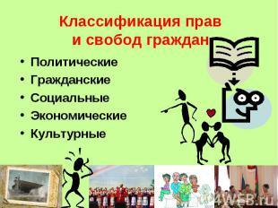 Классификация прав и свобод граждан. ПолитическиеГражданскиеСоциальныеЭкономичес