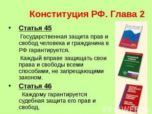 Конституция РФ. Глава 2 Статья 45 Государственная защита прав и свобод человека