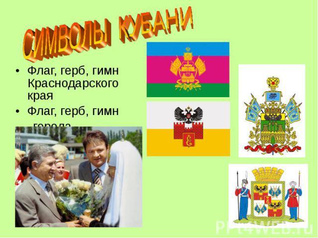 СИМВОЛЫ КУБАНИ Флаг, герб, гимн Краснодарского краяФлаг, герб, гимн города Краснодара