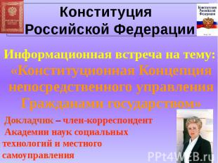 Конституция Российской ФедерацииИнформационная встреча на тему: «Конституционная