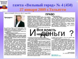 газета «Вольный город» № 4 (450)27 января 2009 г.Тольятти