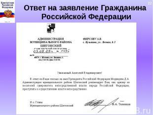 Ответ на заявление Гражданина Российской Федерации АДМИНИСТРАЦИЯФИРСОВУ А.В.МУНИ