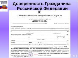 Доверенность Гражданина Российской Федерации НЕПОСРЕДСТВЕННАЯ ВЛАСТЬ НАРОДА РОСС