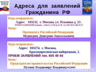 Адреса для заявлений Гражданина РФ Куда отправлять:Адрес: 103132, г. Москва, ул.