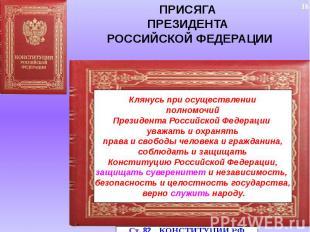 ПРИСЯГАПРЕЗИДЕНТА РОССИЙСКОЙ ФЕДЕРАЦИИКлянусь при осуществлении полномочий Прези