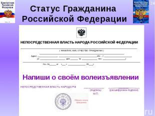 Статус Гражданина Российской Федерации НЕПОСРЕДСТВЕННАЯ ВЛАСТЬ НАРОДА РОССИЙСКОЙ