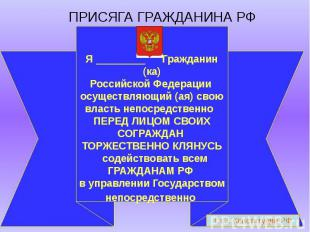 ПРИСЯГА ГРАЖДАНИНА РФ Я Гражданин (ка)Российской Федерации осуществляющий (ая) с