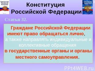 Конституция Российской Федерации Статья 32. Граждане Российской Федерации имеют