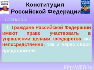 Конституция Российской Федерации 1..Граждане Российской Федерации имеют право уч