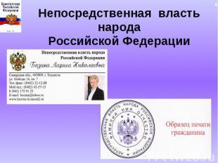 Непосредственная власть народаРоссийской Федерации