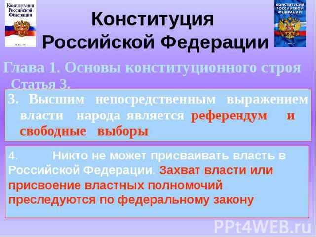 Конституция Российской ФедерацииГлава 1. Основы конституционного строя3. Высшим непосредственным выражением власти народа является референдум и свободные выборы4. Никто не может присваивать власть в Российской Федерации. Захват власти или присвоение…