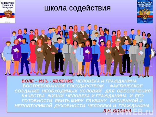 школа содействия ВОЛЕ – ИЗЪ - ЯВЛЕНИЕ ЧЕЛОВЕКА И ГРАЖДАНИНА ВОСТРЕБОВАННОЕ ГОСУДАРСТВОМ - ФАКТИЧЕСКОЕ СОЗДАНИЕ НЕОБХОДИМЫХ УСЛОВИЙ ДЛЯ ОБЕСПЕЧЕНИЯ КАЧЕСТВА ЖИЗНИ ЧЕЛОВЕКА И ГРАЖДАНИНА И ЕГО ГОТОВНОСТИ ЯВИТЬ МИРУ ГЛУБИНУ БЕСЦЕННОЙ И НЕПОВТОРИМОЙ ДУХО…
