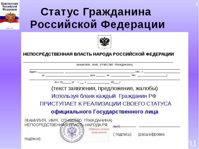 Статус Гражданина Российской Федерации