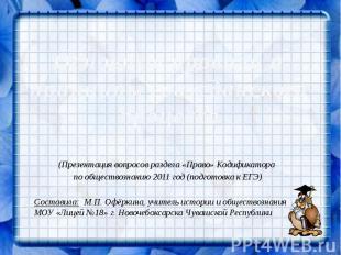 Основные правила и принципы гражданского процесса (Презентация вопросов раздела