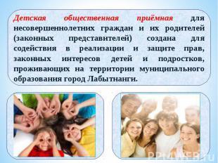 Детская общественная приёмная для несовершеннолетних граждан и их родителей (зак