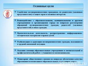 Основные целиСодействие несовершеннолетним гражданам, их родителям (законным пре