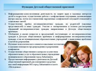 Функции Детской общественной приемной Информационно-консультативная деятельность