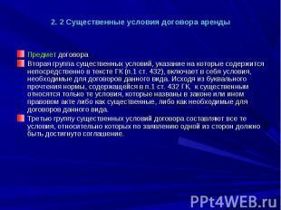 2. 2 Существенные условия договора аренды Предмет договора Вторая группа существ