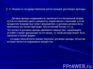 2. 4 Форма и государственная регистрация договора аренды Договор аренды недвижим