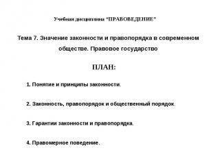 """Учебная дисциплина """"ПРАВОВЕДЕНИЕ"""" Тема 7. Значение законности и правопорядка в с"""
