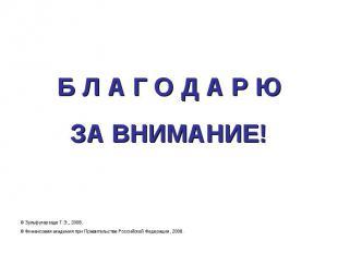 Б Л А Г О Д А Р ЮЗА ВНИМАНИЕ! © Зульфугарзаде Т.Э., 2008.© Финансовая академия п