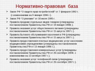 "Нормативно-правовая база Закон РФ ""О защите прав потребителей"" от 7 февраля 1992"