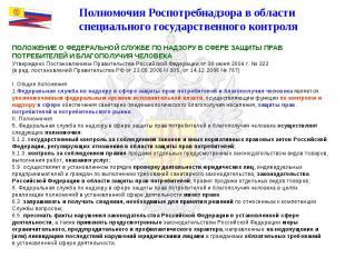Полномочия Роспотребнадзора в области специального государственного контроля ПОЛ