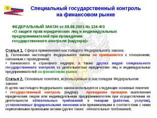Специальный государственный контрольна финансовом рынке ФЕДЕРАЛЬНЫЙ ЗАКОН от 08.
