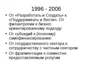 1996 - 2006 От «Разработать и Создать» к «Поддерживать и Вести». От филантропии