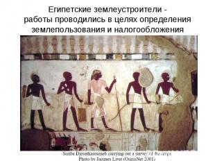 Египетские землеустроители -работы проводились в целях определения землепользова