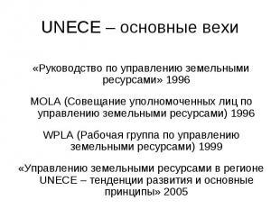 UNECE – основные вехи «Руководство по управлению земельными ресурсами» 1996MOLA