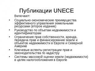 Публикации UNECEВключают: Социально-экономические преимущества эффективного упра