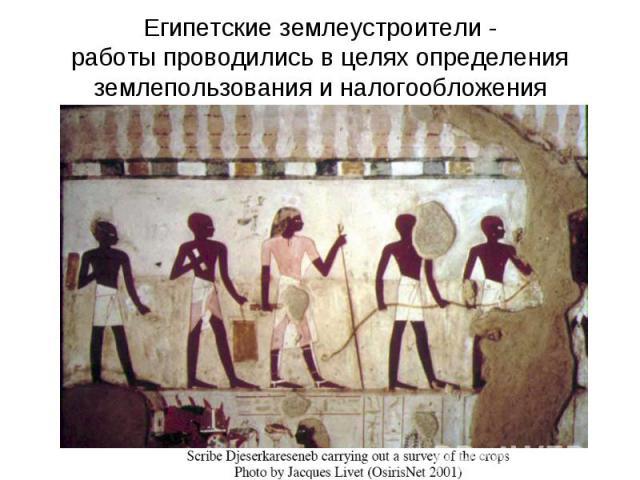 Египетские землеустроители -работы проводились в целях определения землепользования и налогообложения