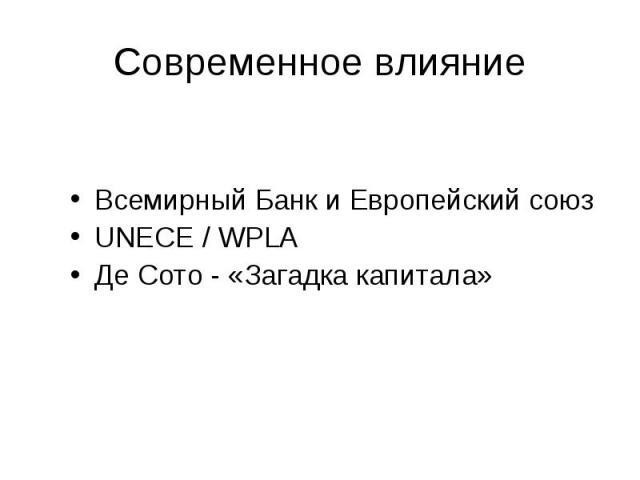 Современное влияние Всемирный Банк и Европейский союзUNECE / WPLAДе Сото - «Загадка капитала»