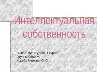 Интеллектуальная собственность Выполнил: студент 1 курсаГруппы 0809 ЖКоробейнико