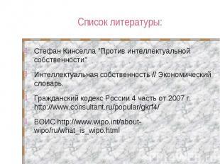 """Список литературы: Стефан Кинселла """"Против интеллектуальной собственности""""Интелл"""