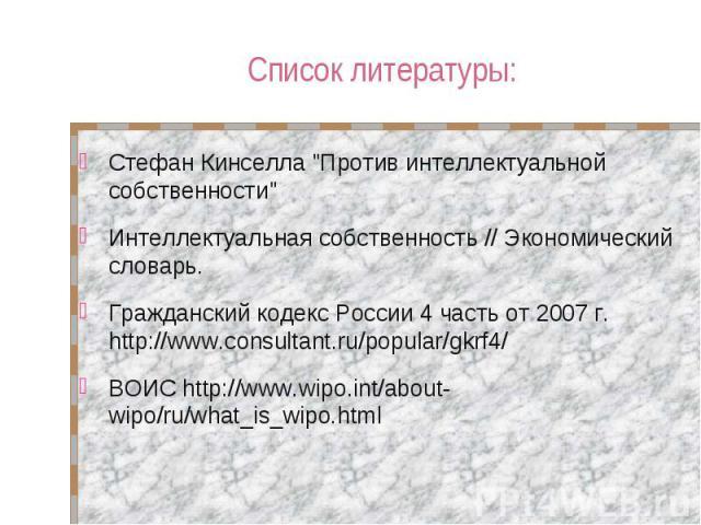 Список литературы: Стефан Кинселла